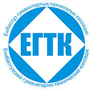Екибастузский гуманитарно-технический колледж